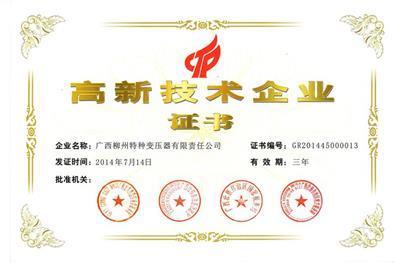 高(gao)新技(ji)術企業(ye)證(zheng)書