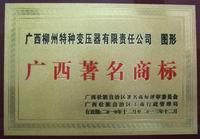 广西著名商标