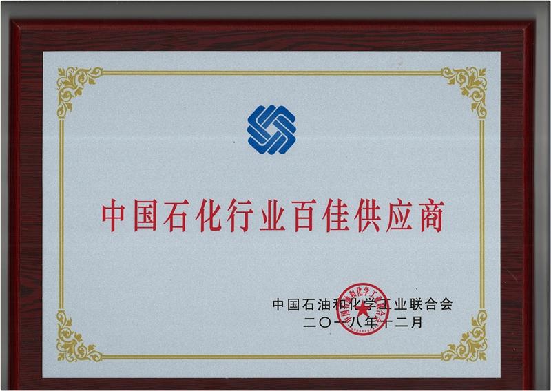 中国石化行业百佳供应商