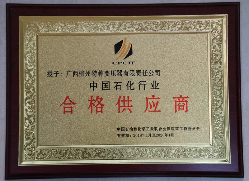中国石化行业合格供应商